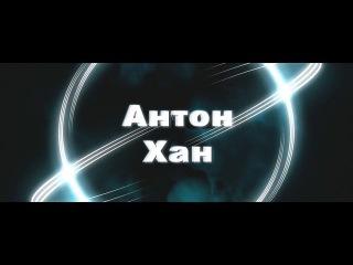 Элитный мужской стриптиз Антон Хан. Лучший стриптизер Сибири!