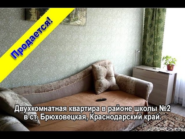 Продаётся двухкомнатная квартира в районе школы №2 в ст. Брюховецкая, Краснодарский край