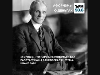 #ЪFM. Афоризмы о деньгах (Бернард Шоу и Генри Форд)