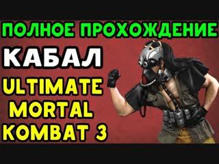 [Necros] КАБАЛ ПРОТИВ ШАО КАНА - Прохождение Ultimate Mortal Kombat 3