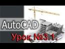 Урок №3 1. Уроки AutoCAD 2016 2017. Панели инструментов. Панель редактирование.