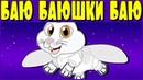 Баю баюшки баю | Коллекция колыбельных БЕЗ РЕКЛАМЫ | Песни на ночь | 30 минут сборник