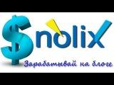 Ноликс, Nolix, Заработок на блоге с помощью Nolix