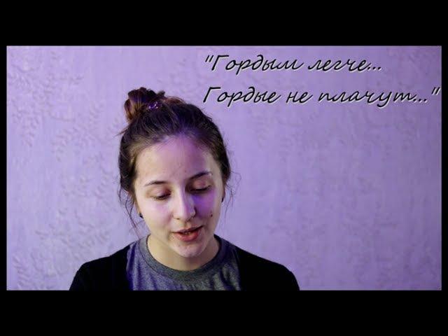 Гордым легче - гордые не плачут, Людмила Татьяничева.