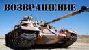World of Tanks Возвращение Калибра
