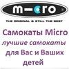 Самокаты MICRO в Москве. Доставка по всей России