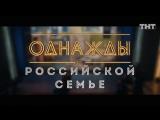 ОДНАЖДЫ В РОССИИ. 3 сезон,4 выпуск.