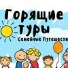 Горящие туры из Уфы Путевки Уфа Турагентство Уфа