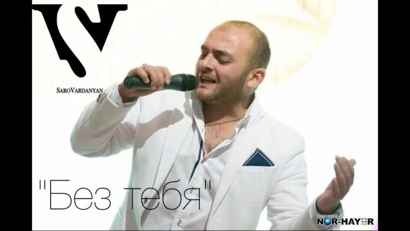 Saro Vardanyan - Без тебя.mp4