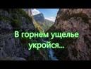 В горнем ущелье укройся - Песня в Утешение
