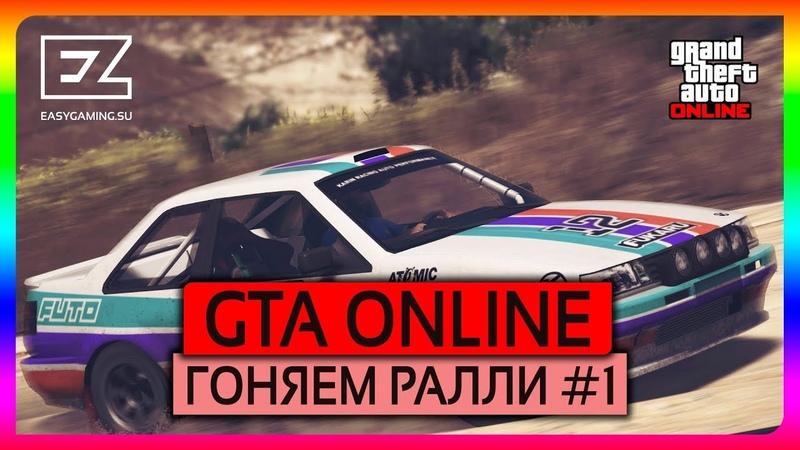 GTA Online Катаем Ралли 1 - где палатка с овощами?