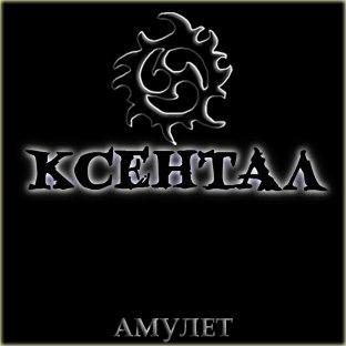 Дебютный сингл группы КСЕНТАЛ - Амулет