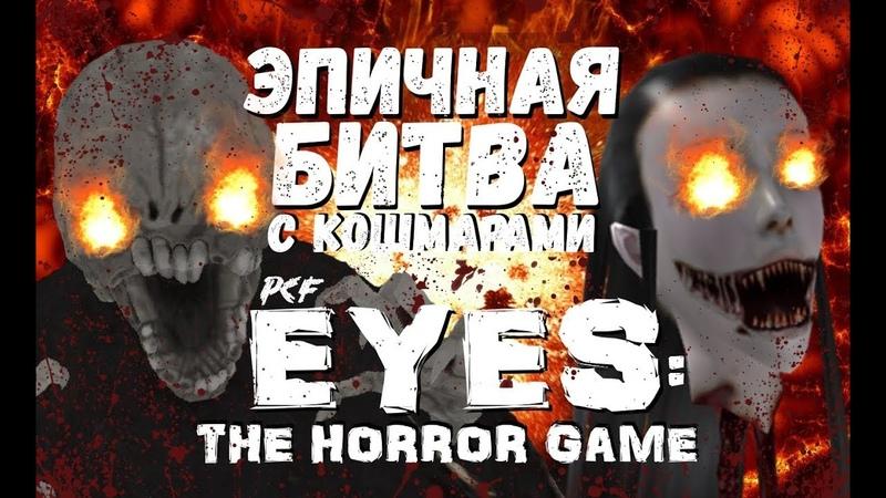 БИТВА С КОШМАРАМИ 1 \ Eyes: The Horror Game \ PixelCakesFan
