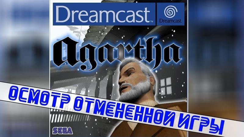 Agartha (Dreamcast) Осмотр демо-версии отменённой игры