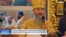 Вести Киевский митрополит Онуфрий внесен в базу Миротворца