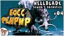 Hellblade: Senua's Sacrifice 4 • Фенрир. Монстр в темноте. • (проСТРИМ)