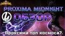 Проксима Полночная Обзор Марвел Битва чемпионов Proxima Midnight review by Legacy