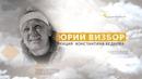 Юрий Визбор. Лекция Константина Кедрова