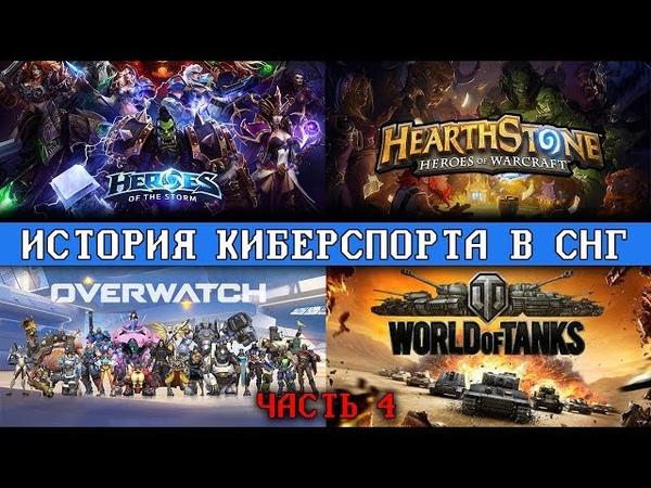 HotS, Hearthstone, Overwatch и WoT - История киберспорта в СНГ. Часть 4