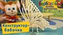 Конструктор⚙️бабочка 🦋 Игротека с Барбоскиными 🦋 Новая серия