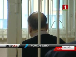 Процесс по делу экс-председателя Солигорского райисполкома