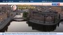 Новости на Россия 24 • Премьер не смог заслужить доверие участникокв акции Телефон Швеции