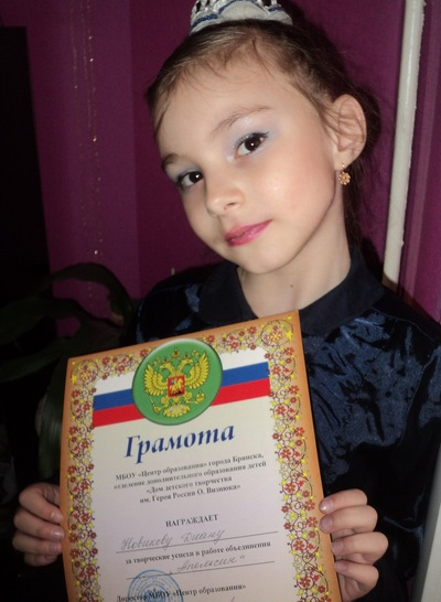 Диана Новикова, 22 июня , Брянск, id210224281