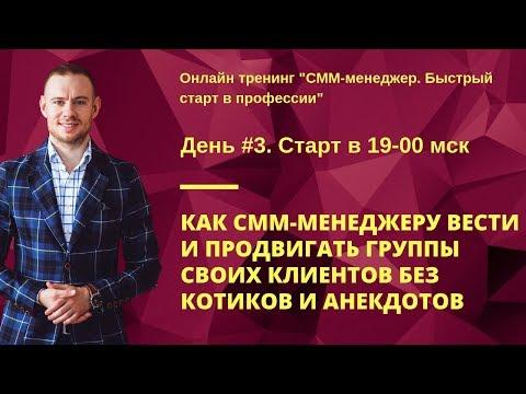 [СММ-менеджер ] 3 Как СММ-менеджеру вести и продвигать группы без котиков и анекдотов