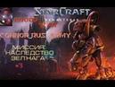 StarCraft Brood War Remastered Прохождение кампании Протоссов Часть 3 Миссия Наследие Зел Нага