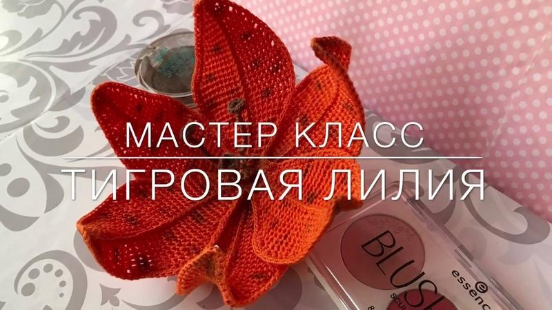 😍Мастер класс😍 «Тигровая Лилия» тунисское вязание, дубль номер два ✌️. Crochet flower pattern