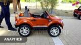 Ford Ranger Orignal 12V Ride On Kid Car #5247084 | www.blablatoys.gr