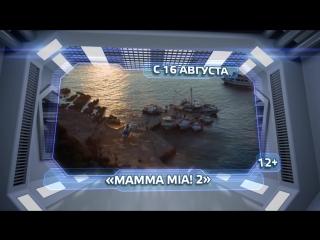 Globus_Kino_Mamma Mia@РЦГЛОБУС