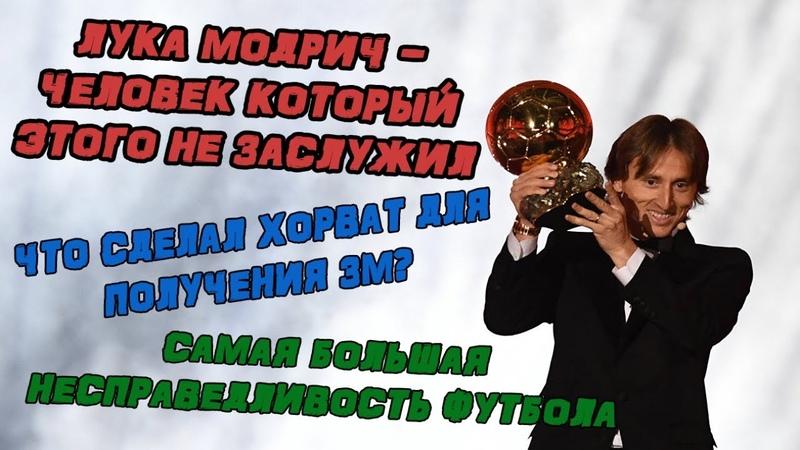 ЛУКА МОДРИЧ - ОБЛАДАТЕЛЬ САМОГО ЛЕВОГО ЗОЛОТОГО МЯЧА
