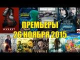 Премьеры кино 26 ноября 2015: Франкенштейн, Макбет, Визит, Хороший динозавр, Убийца