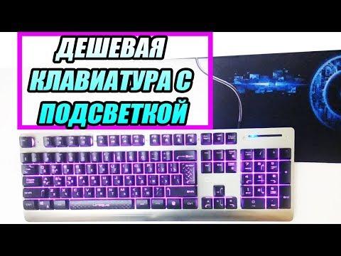 Дешевая клавиатура с подсветкой Qumo Unique