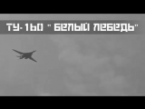 ТУ160 Белый лебедь