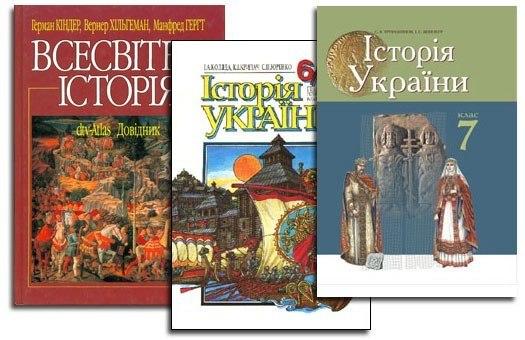 Украинские учебники
