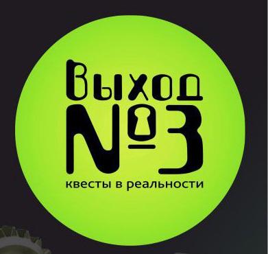 Афиша Уфа Квесты в Уфе Выход№3