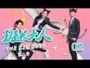 班长大人2 02丨The Big Boss 2 02(主演:李凯馨,黄俊捷)English Sub
