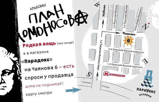 на Маяковской.карта схема