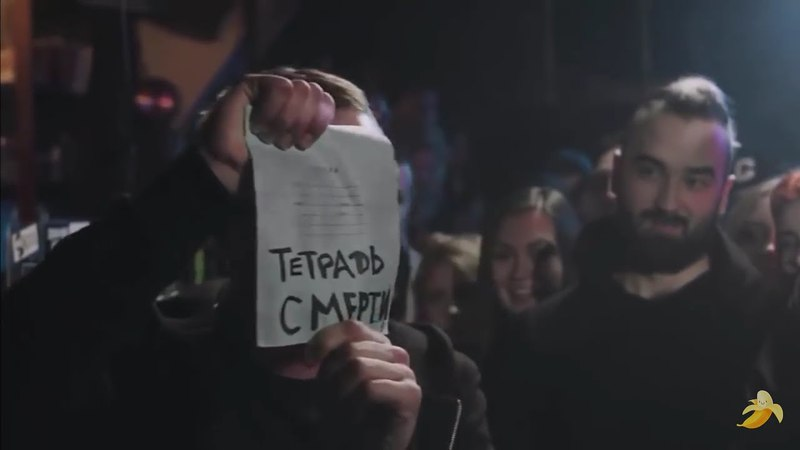 Похоронил МЦ   Тетрадь смерти