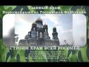 Лик Дмитрий - Военный Храм
