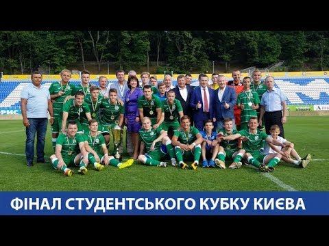 Фінал Кубку Києва серед студентів на стадіоні Динамо