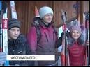 Более тысячи человек приняли участие в зимнем фестивале ГТО в Белгороде