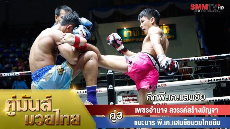 คู่ 3 เพชรอำนาจ สวรรค์สร้างมัญจา - ชนะมาร พี.เค.แสนชัยมวยไทยยิม (Phetamnaj VS Chanamarn)
