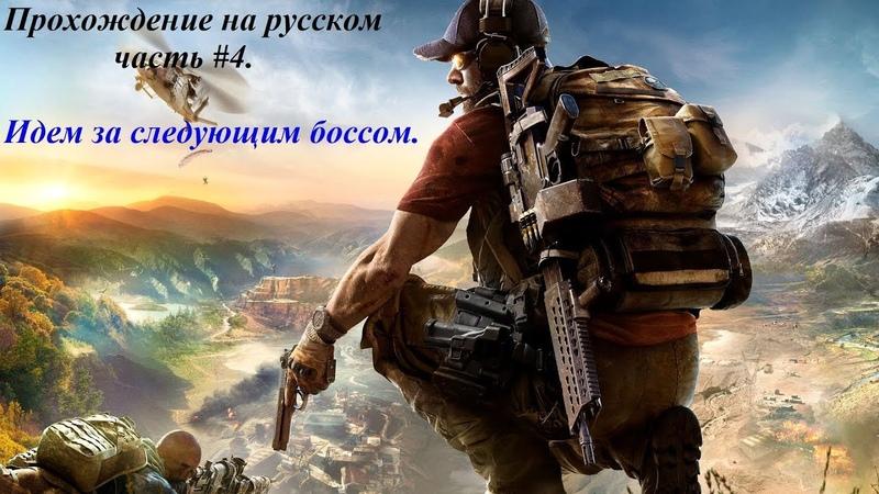 Tom Clancy Ghost Recon Wildlands.Прохождение на русском часть 4.Идем за следующим боссом.