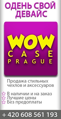 Wow Case, 1 марта , Санкт-Петербург, id202976246