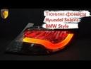 Тюнинг Фонари Хендай Солярис / Tail lights Hyundai Solaris Black