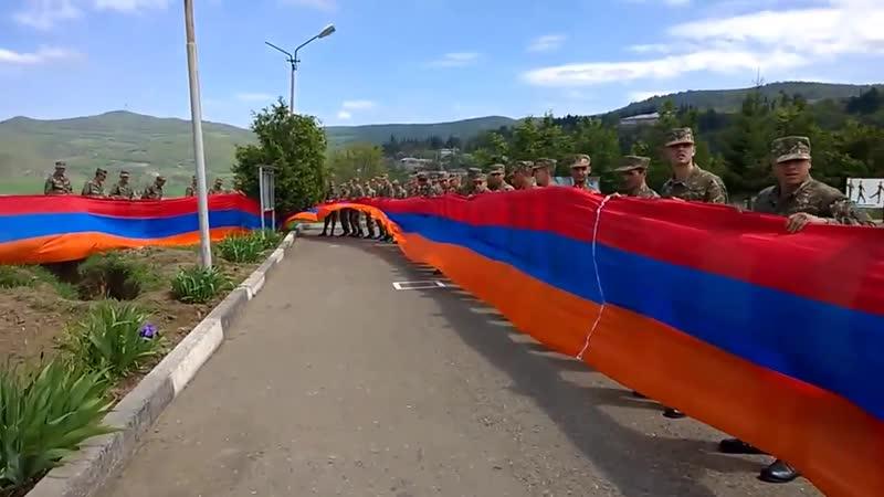հայ զինվորներն են հայոց եռագույնի միակ ու անփոխարինելի պահապաններըՓա՛ռք հայոց բանակին