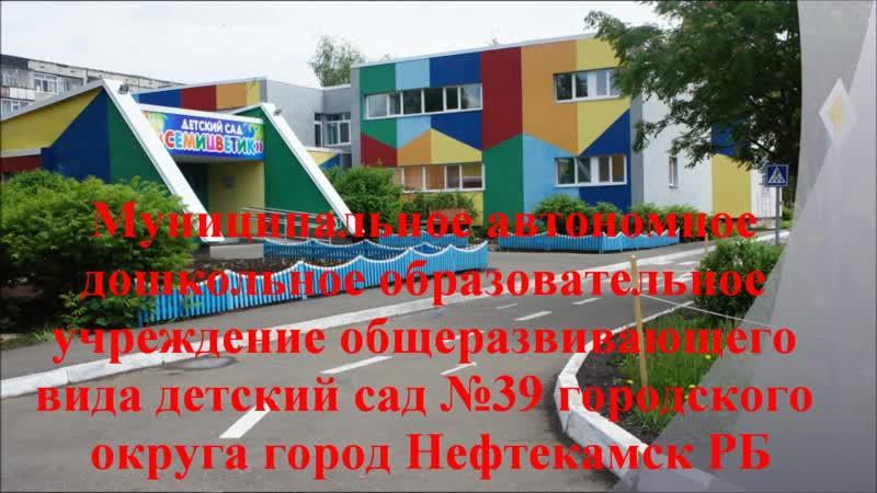 Башкирская сказка Как собака себе хозяина нашла МАДОУ детский сад №39 город Нефтекамск РБ
